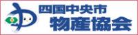 四国中央市物産協会